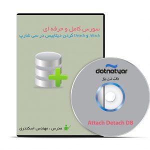 Attach-Detach
