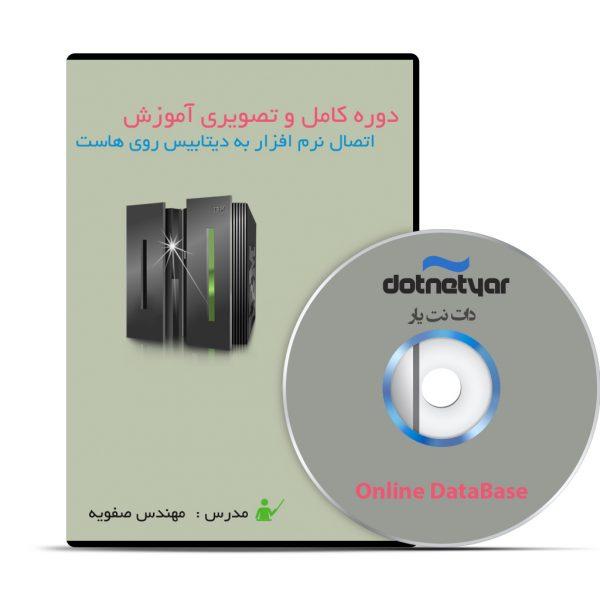 آموزش اتصال نرم افزار به دیتابیس روی هاست
