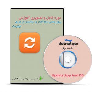 Update-Software-DataBase