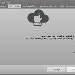 نرم افزار امنیتی و مدیریت کلمات عبور آبی Abi Encryption
