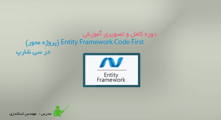 آموزش Entity Framework Code First