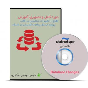 DatabaseChanges2
