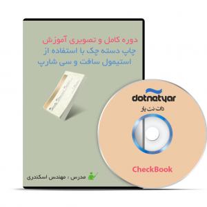 CheckBook2