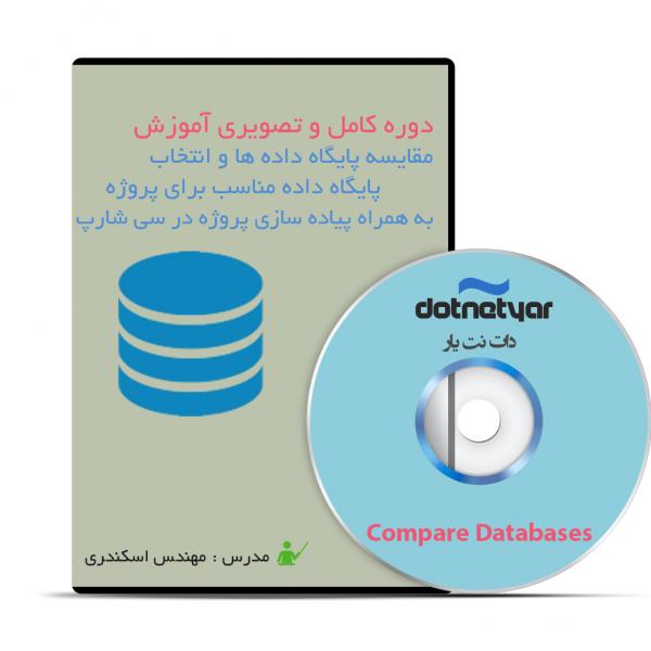 مقایسه پایگاه داده ها