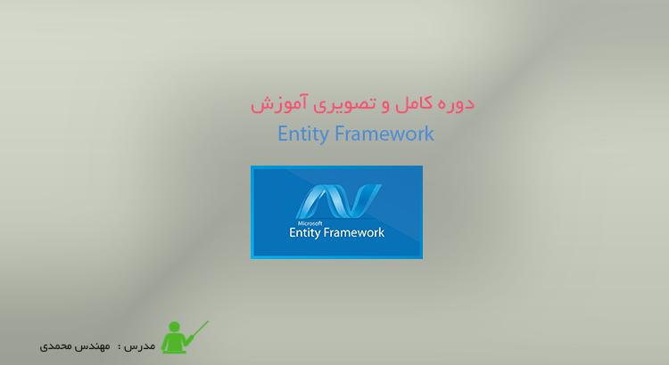 آموزش جامع و کامل Entity Framework