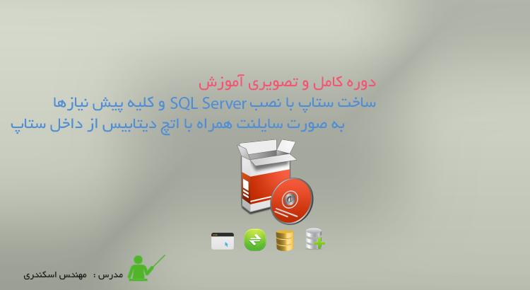 آموزش ساخت ستاپ با نصب SQL Server