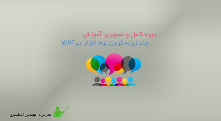 آموزش چند زبانه کردن نرم افزار در WPF