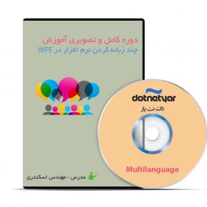Multilanguage2