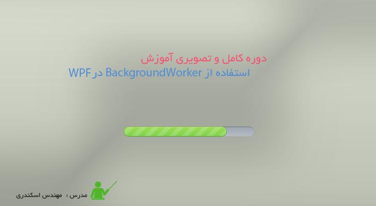 آموزش استفاده از BackgroundWorker در WPF