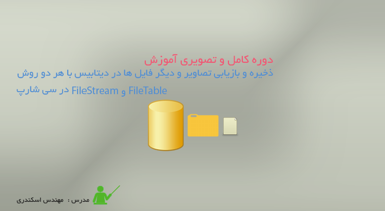 FileStream و FileTable در سی شارپ
