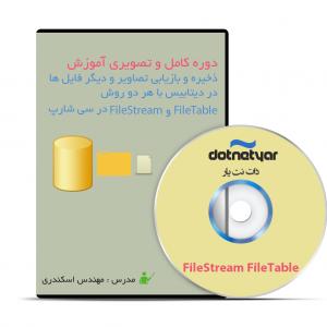 FileStream_FileTable2