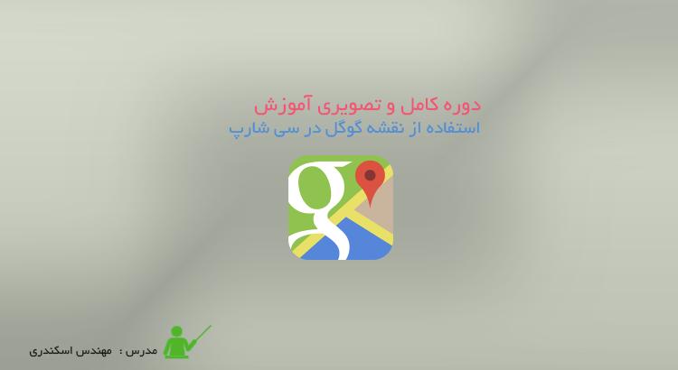آموزش استفاده از نقشه گوگل در سی شارپ