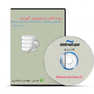 AdvancedSearch2
