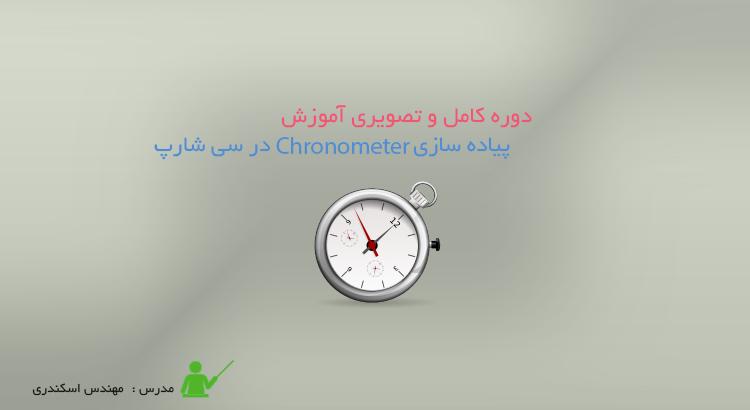 Chronometer در سی شارپ
