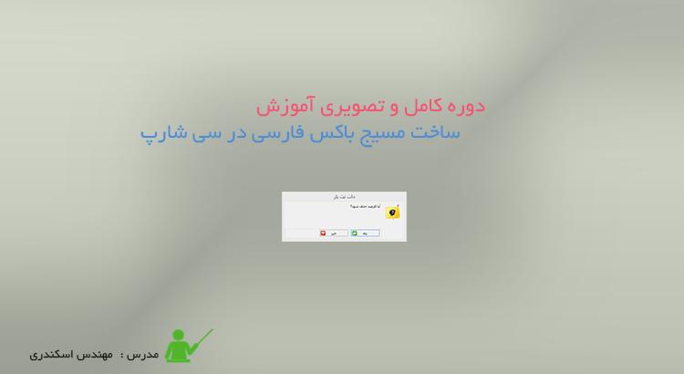 مسیج باکس فارسی در سی شارپ