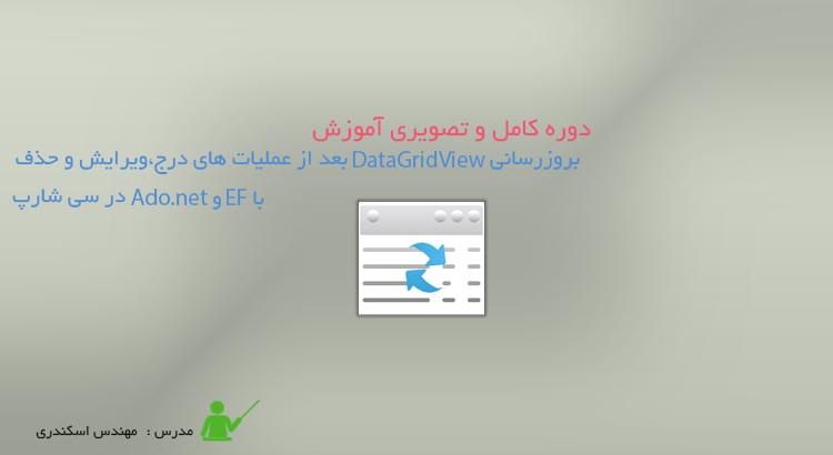 بروزرسانی DataGridView