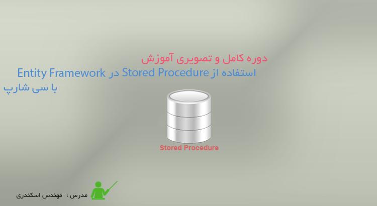 آموزش استفاده از Stored Procedure در Entity Framework با سی شارپ
