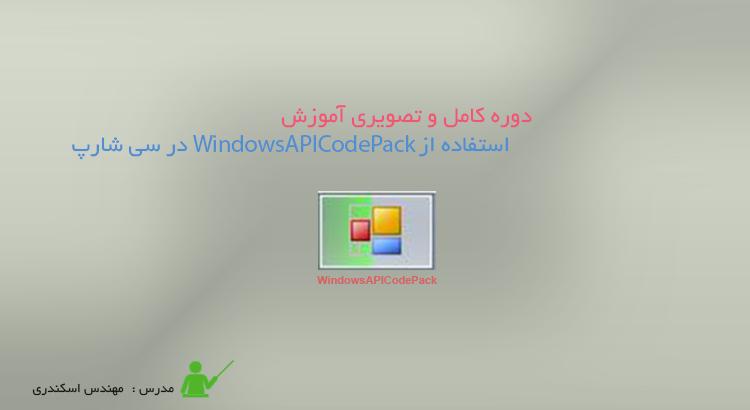 آموزش استفاده از WindowsAPICodePack