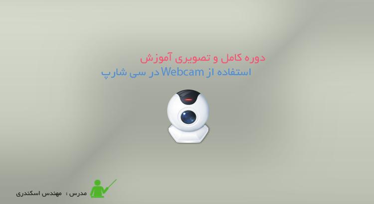 آموزش استفاده از Webcam در سي شارپ