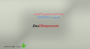 آموزش کامپوننت DotNetBar