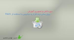 آموزش بروزرساني نرم افزار و ديتابيس با استفاده از Patch
