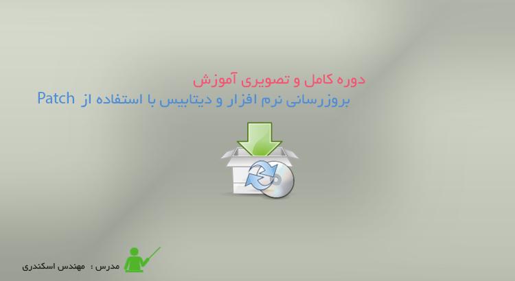 بروزرساني نرم افزار و ديتابيس با استفاده از Patch