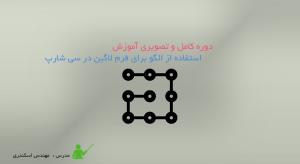 آموزش استفاده از الگو برای فرم لاگین در سی شارپ