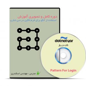 PatternForLogin2