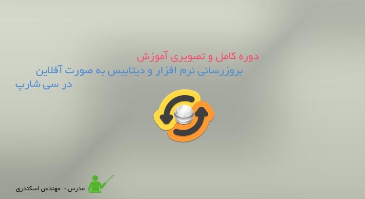 بروزرساني نرم افزار و ديتابيس