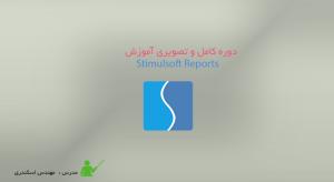 آموزش جامع و کامل Stimulsoft