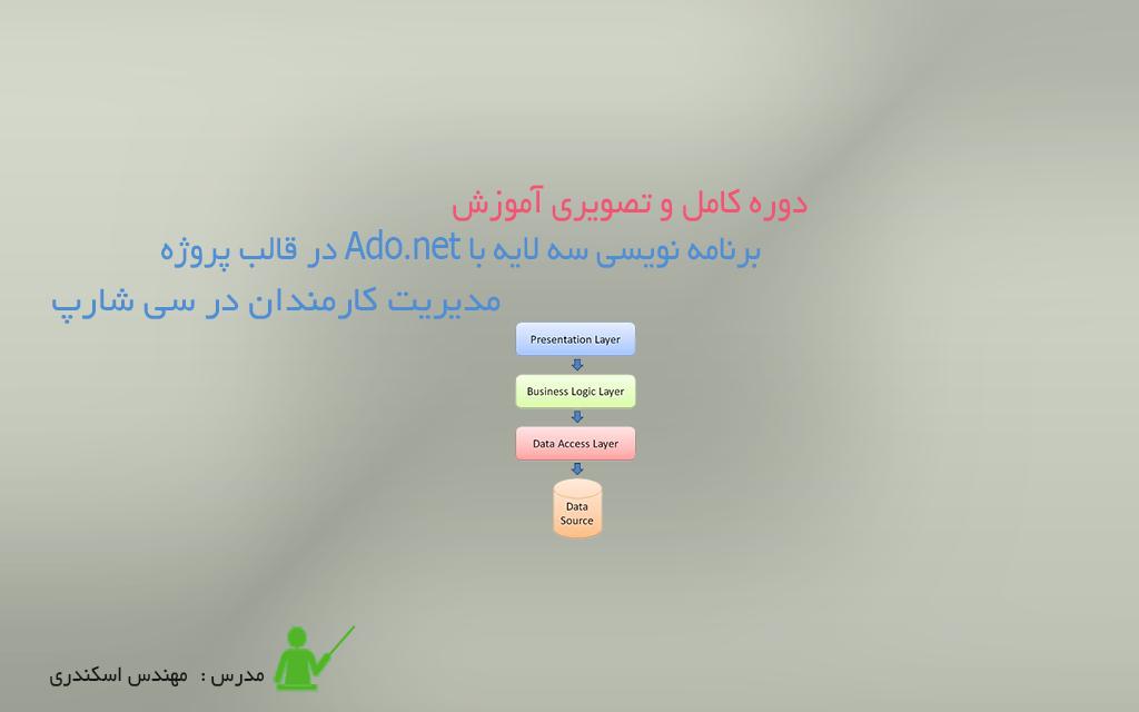 آموزش برنامه نویسی سه لایه با Ado.net