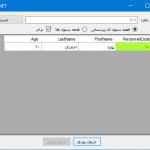 آموزش جستجو در کل دیتابیس با Entity Framework و Ado.net در سی شارپ