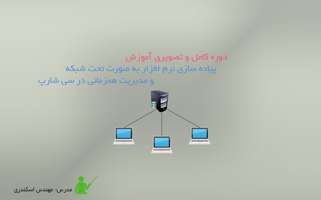 آموزش پیاده سازی نرم افزار به صورت تحت شبکه