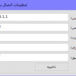آموزش پیاده سازی نرم افزار به صورت تحت شبکه و مدیریت همزمانی در سی شارپ