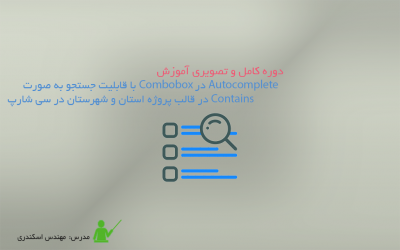 آموزش Autocomplete در Combobox با قابلیت جستجو به صورت Contains در قالب پروژه استان و شهرستان در سی شارپ