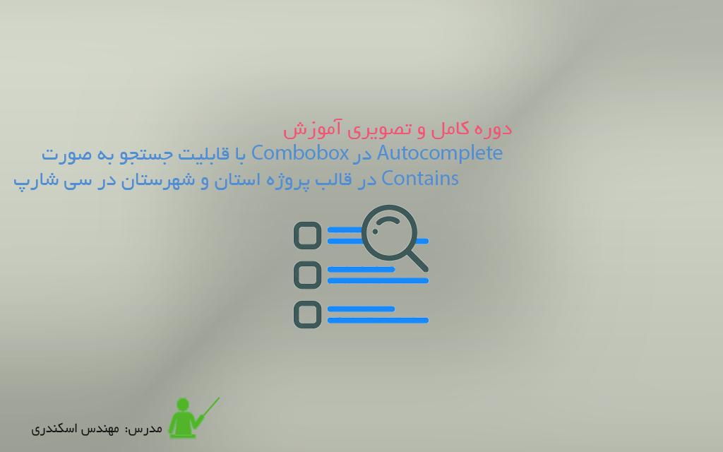 آموزش Autocomplete در Combobox