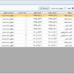 آموزش پیاده سازی سیستم مدیریت کتابخانه در سی شارپ